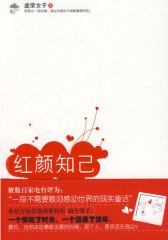"""红颜知己(被百家电台评为:""""一段不需要眼泪感动世界的现实童话"""")(试读本)"""