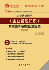 2016年企业法律顾问《企业管理知识》历年真题与模拟试题详解(修订版)