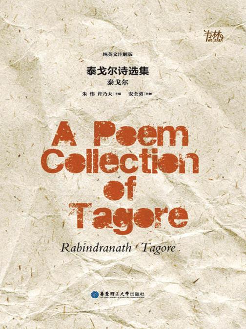 泰戈尔诗选集(纯英文注解版)A Poem Collection of Tagore