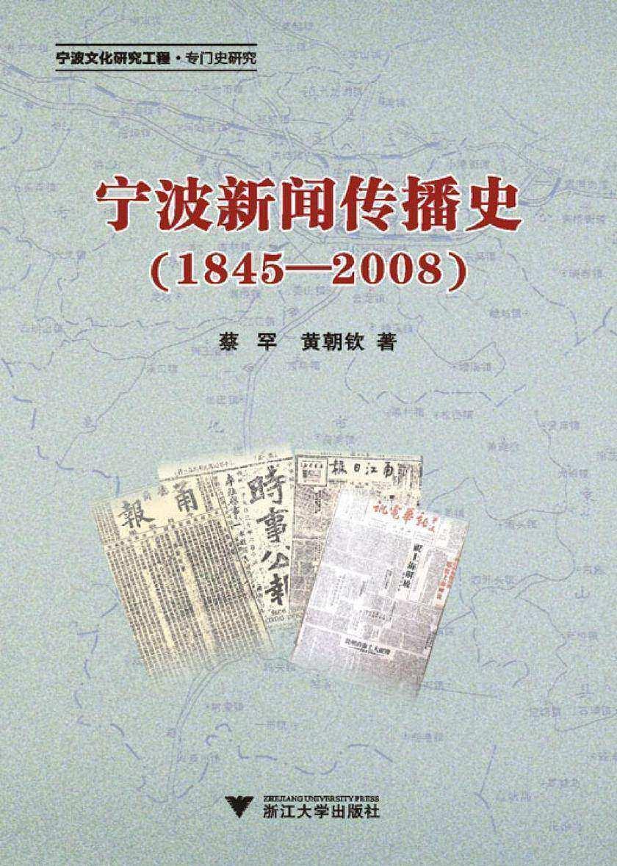 宁波新闻传播史(1845-2008)