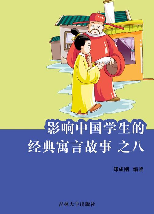影响中国学生的经典寓言故事 之八