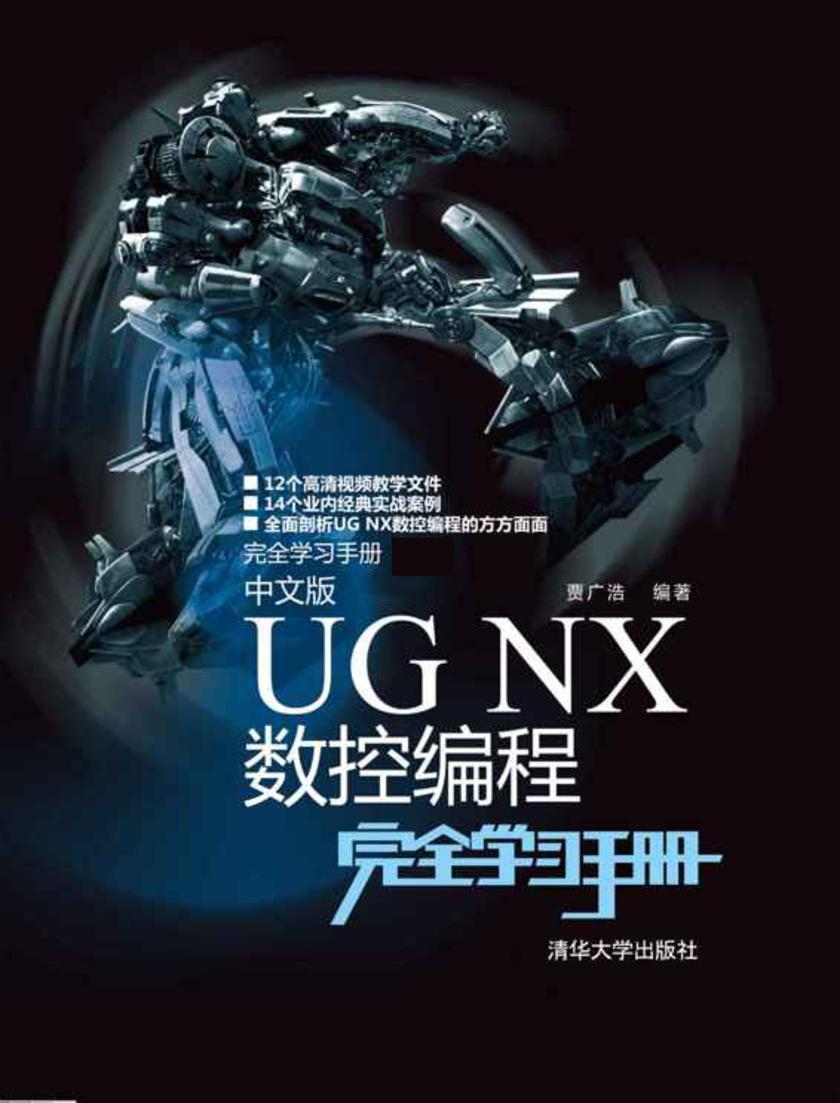 中文版UG NX数控编程完全学习手册(不提供光盘内容)