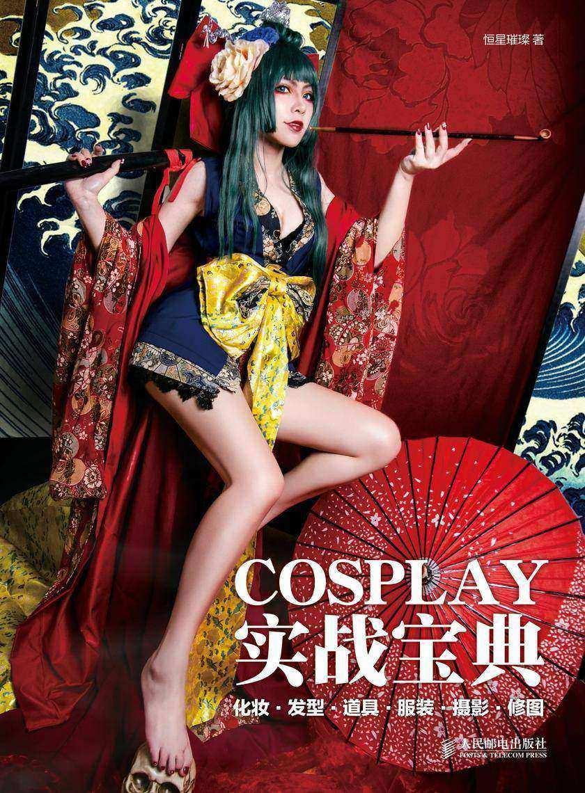 COSPLAY实战宝典 化妆·发型·道具·服装·摄影·修图