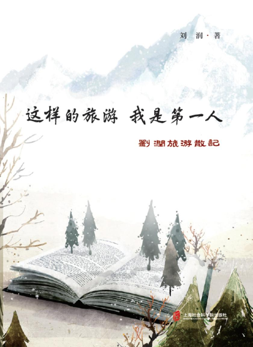 这样的旅游  我是第一人——刘润旅游散记