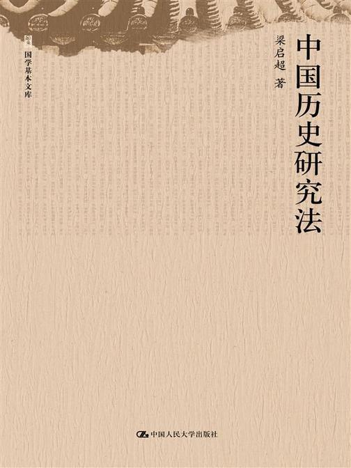 中国历史研究法(国学基本文库)