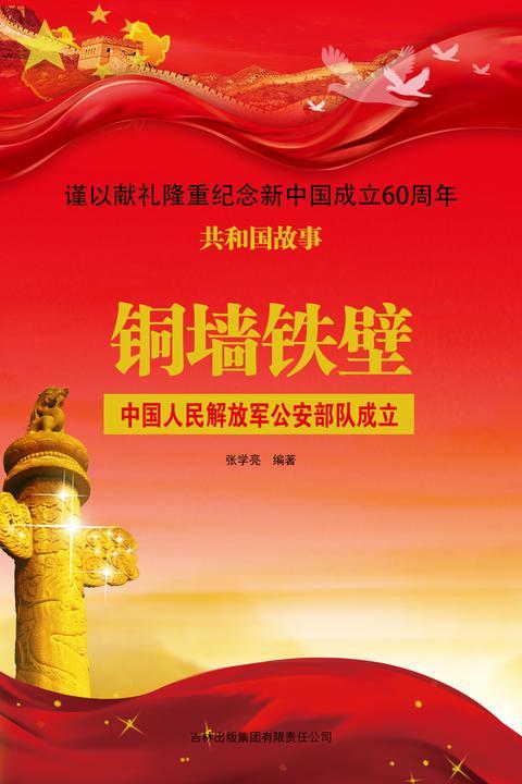 铜墙铁壁:中国人民解放军公安部队成立