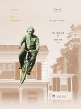 爱因斯坦传(新)