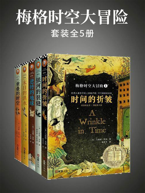 梅格时空大冒险(全5册)