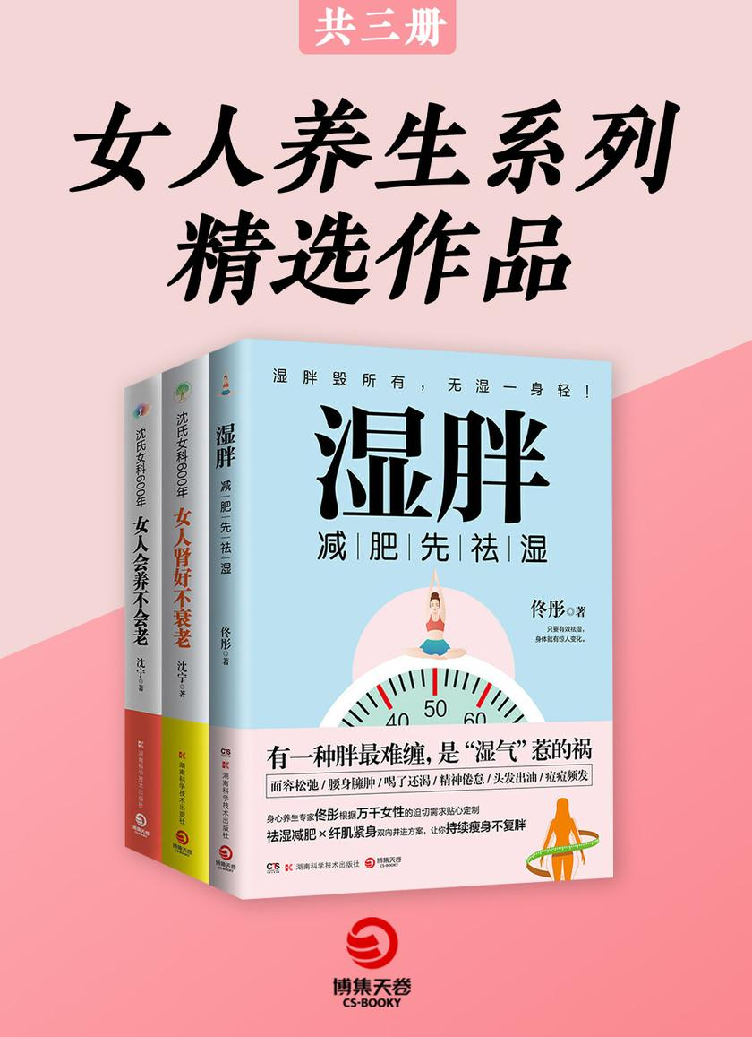女人养生系列精选作品(全3册)