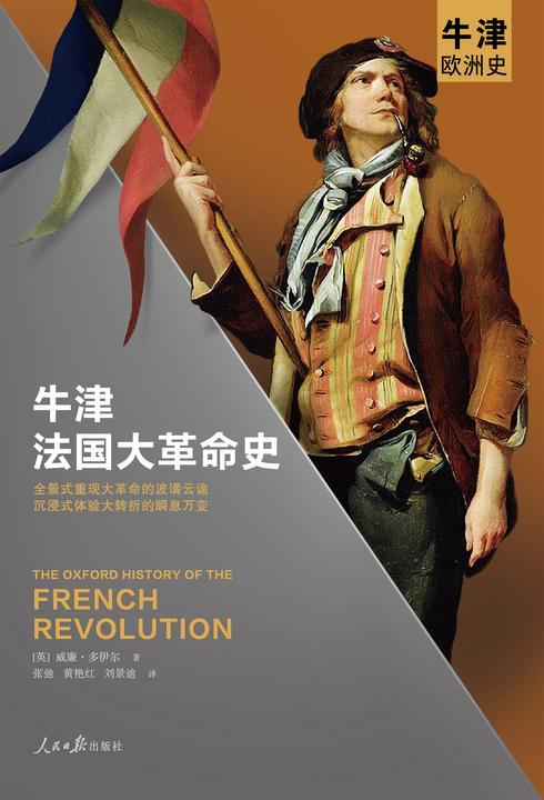 牛津法国大革命史