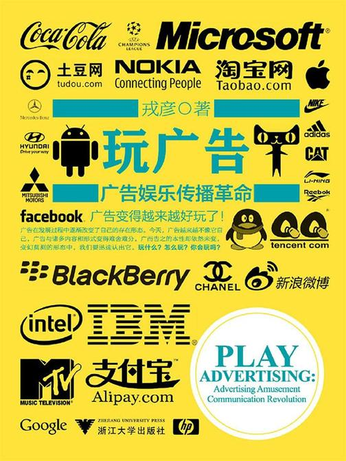 玩广告:广告娱乐传播革命