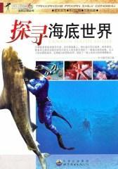 探寻海底世界(仅适用PC阅读)