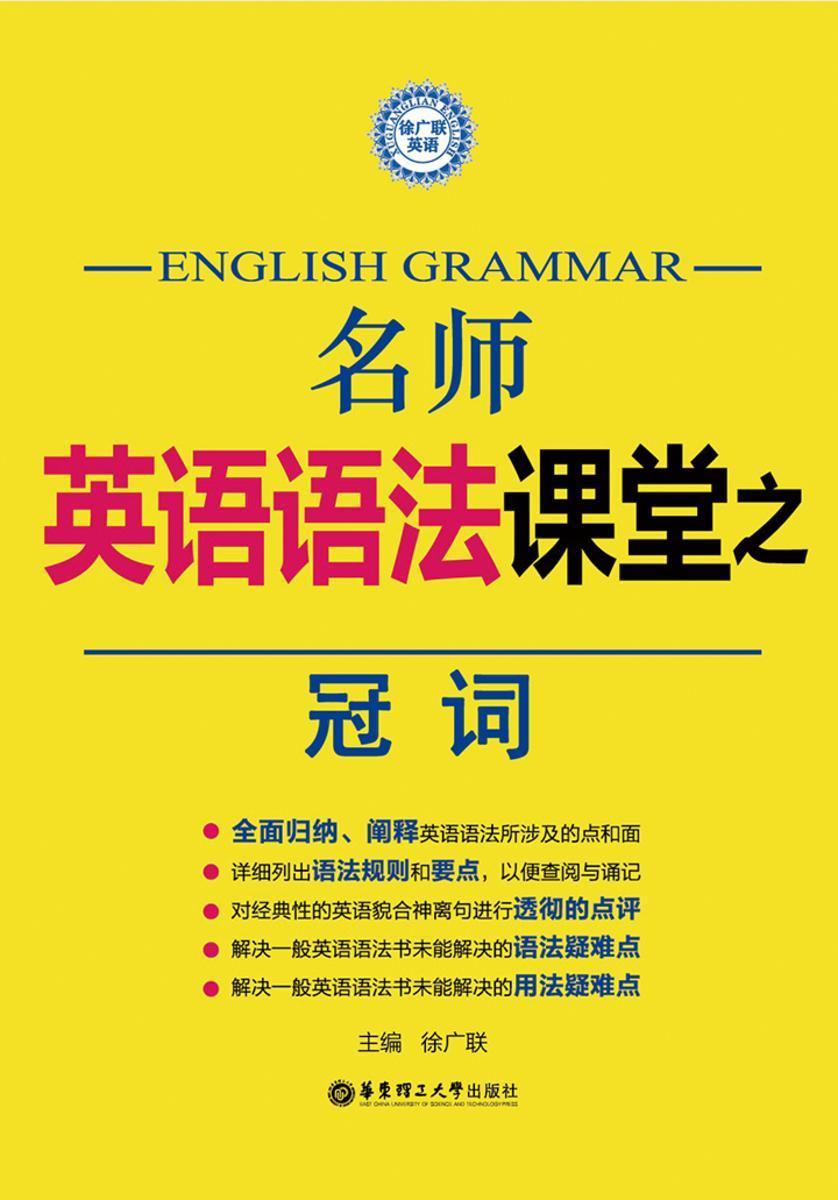名师英语语法课堂:冠词