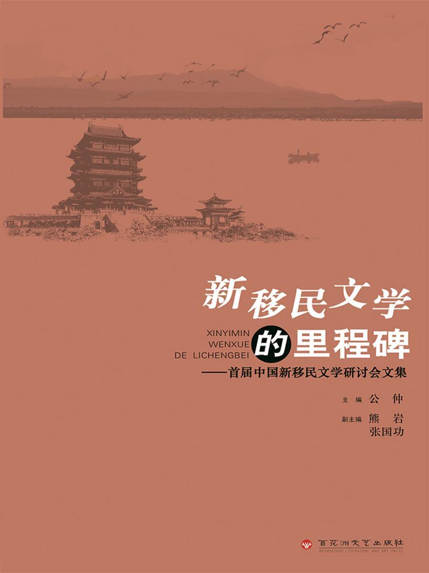 新移民文学的里程碑——首届中国新移民文学研讨会文集