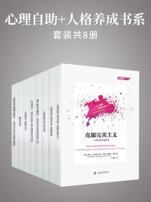 心理自助+人格养成书系(套装共8册)