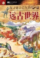 探寻逝去已久的远古世界(仅适用PC阅读)