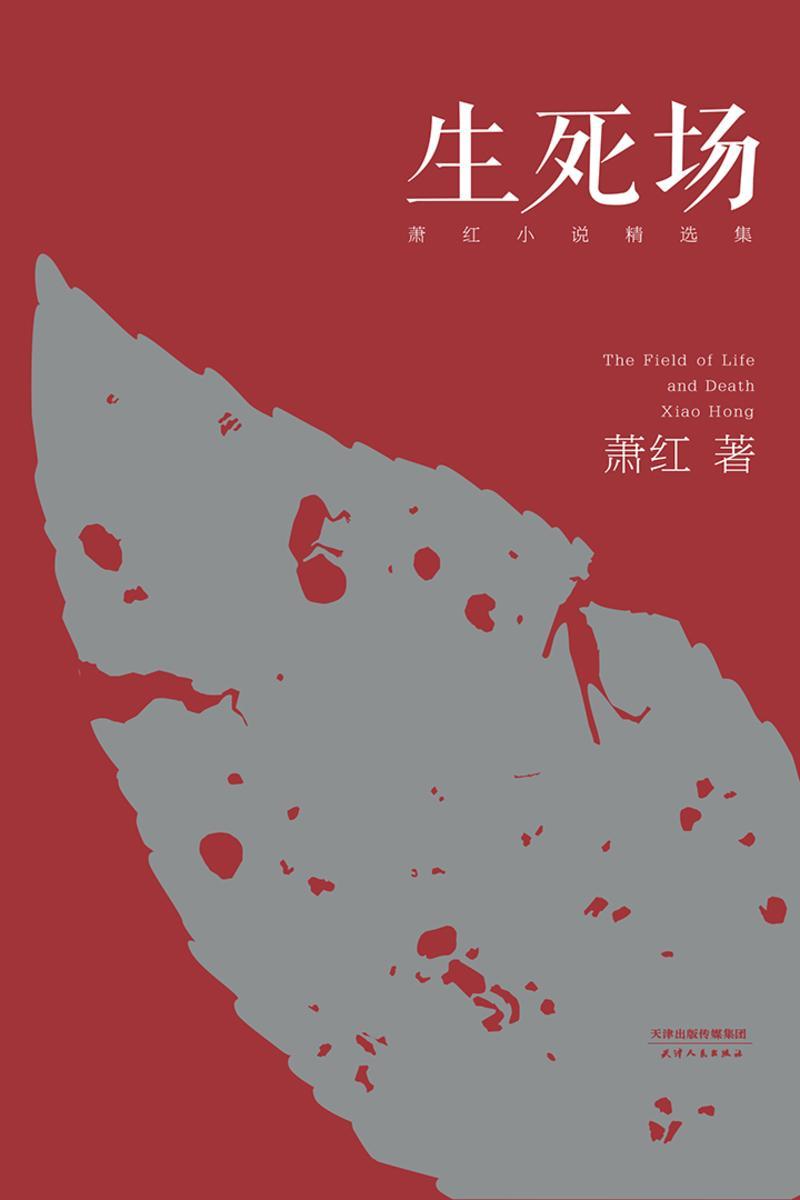 生死场:萧红小说精选集