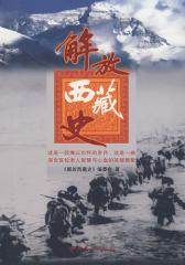 解放西藏史(试读本)