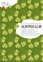 草木的理想国:成都物候记(试读本)