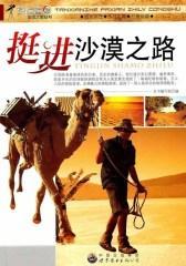 挺进沙漠之路(仅适用PC阅读)
