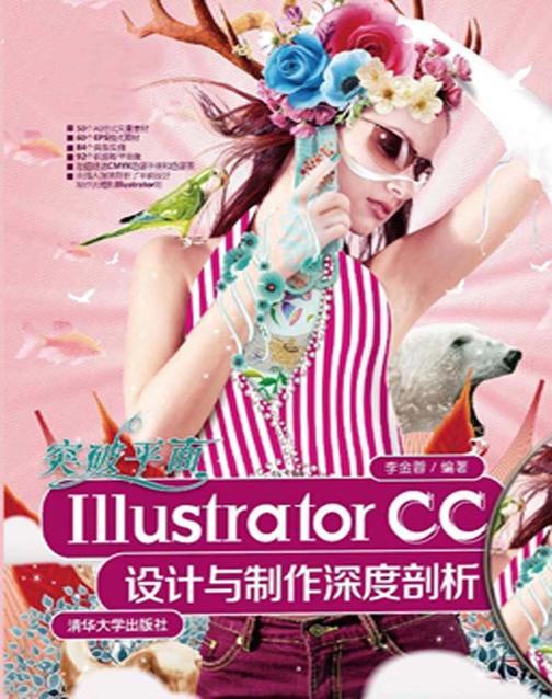 突破平面Illustrator CC设计与制作深度剖析(不提供光盘内容)