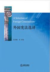 外国宪法选译
