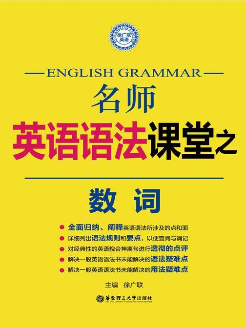 名师英语语法课堂:数词