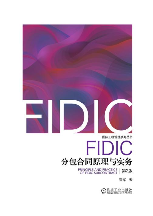 FIDIC分包合同原理与实务 第2版