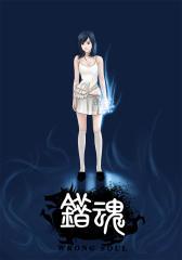 错魂 2(仅适用PC阅读)