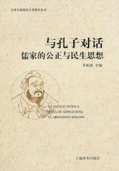 与孔子对话――儒家的公正与民生思想