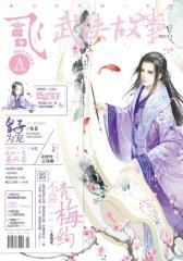 飞魔幻(2015年6月上旬刊)(电子杂志)
