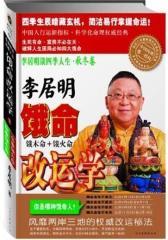 李居明谈四季人生:饿命改运学(秋冬卷)(试读本)