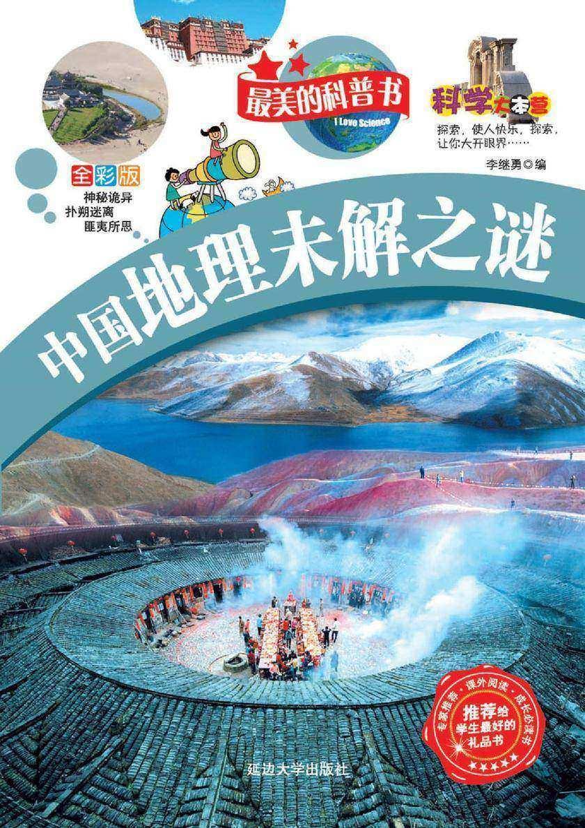 中国地理未解之谜(仅适用PC阅读)