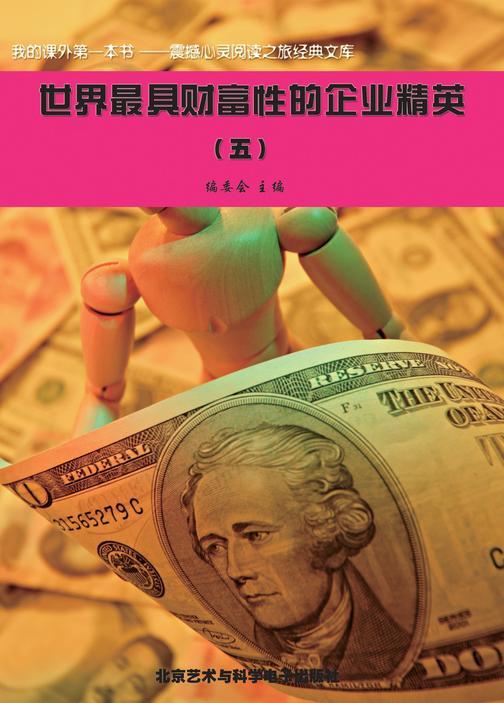 世界最具财富性的企业精英(5)