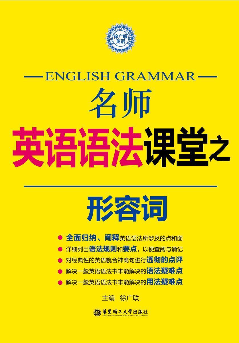 名师英语语法课堂:形容词