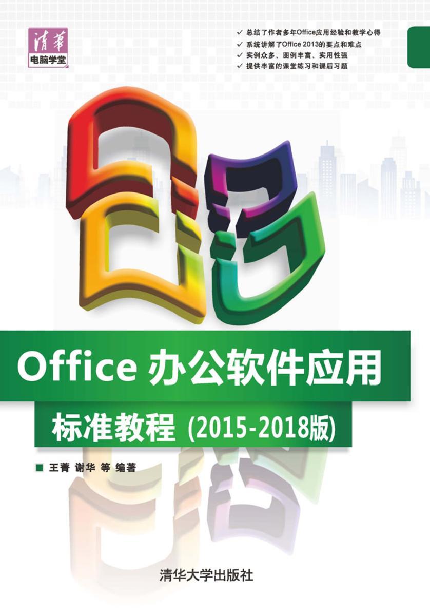 Office办公软件应用标准教程(2015-2018版)