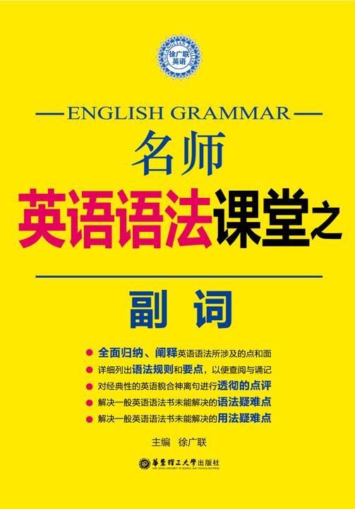 名师英语语法课堂:副词