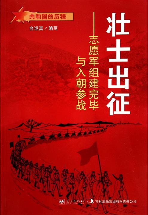 壮士出征:志原军组建完毕与入朝参战