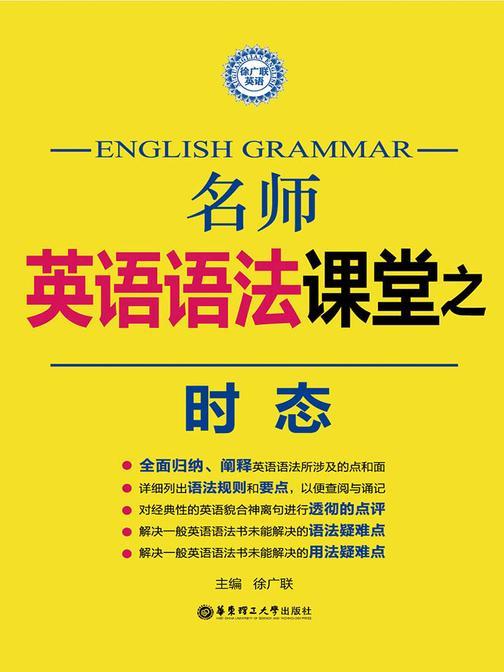 名师英语语法课堂:时态