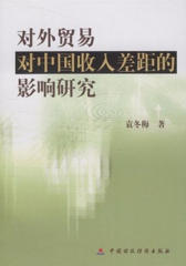 对外贸易对中国收入差距的影响研究(仅适用PC阅读)