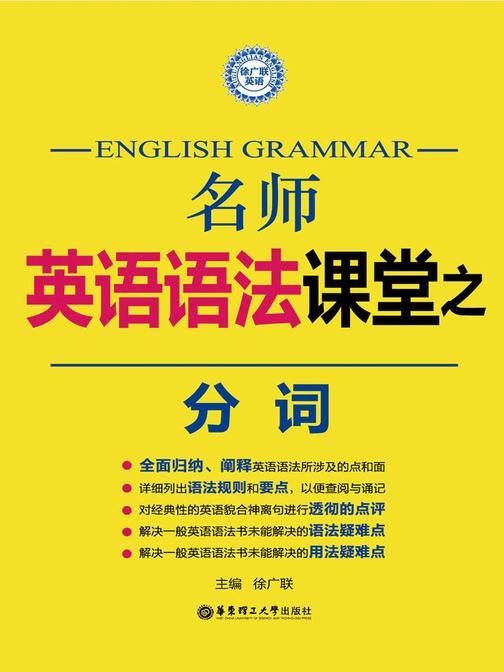 名师英语语法课堂:分词语法