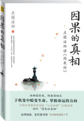 庄圆法师讲金刚经(试读本)