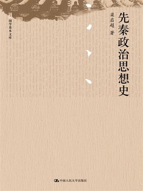 先秦政治思想史(国学基本文库)