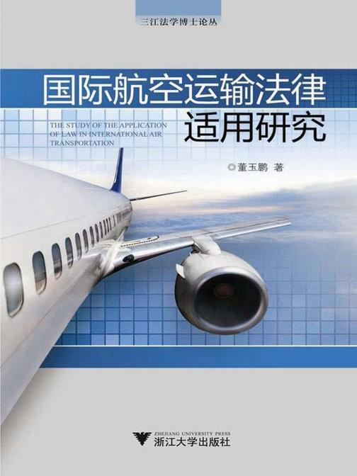 国际航空运输法律适用研究