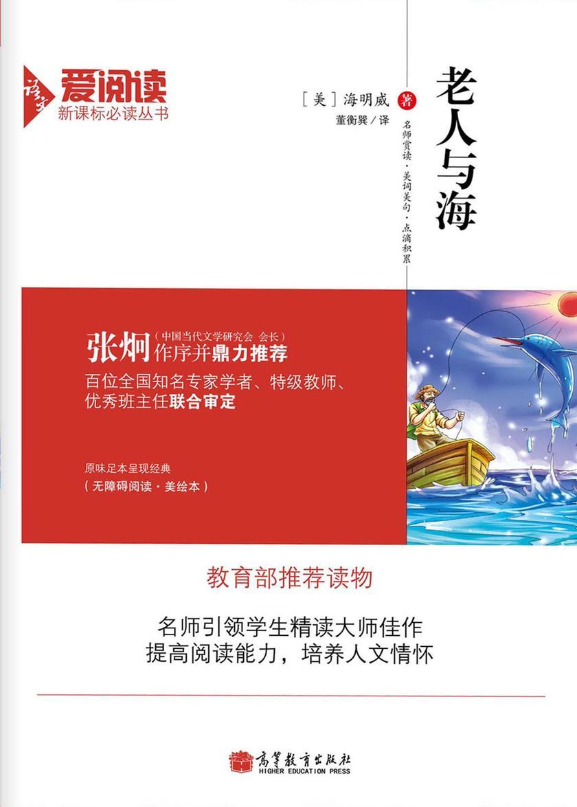 老人与海(仅适用PC阅读)