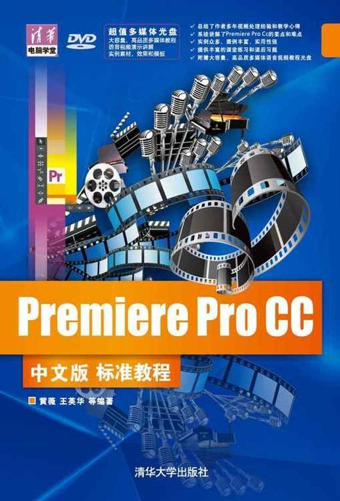 Premiere Pro CC中文版标准教程