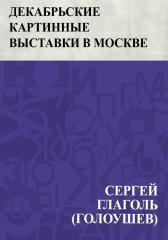 Декабрьские картинные выставки в Москве