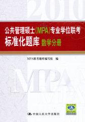 公共管理硕士(MPA)专业学位联考标准化题库·数学分册(试读本)