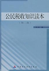 公民税收知识读本(第二版)