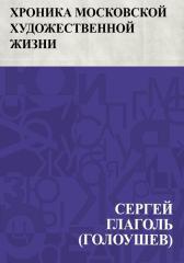 Хроника московской художественной жизни